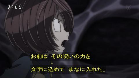 ゲゲゲの鬼太郎 第6期 49話 感想 013