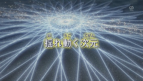 遊戯王ARC‐V 135話 感想 13