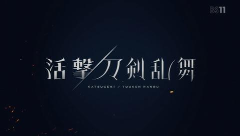 活撃 刀剣乱舞 10話 感想 60