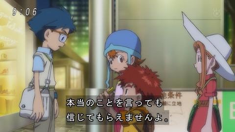 デジモンアドベンチャー: 19話 感想 009