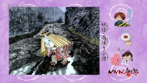 ゲゲゲの鬼太郎 6期 21話 感想 017