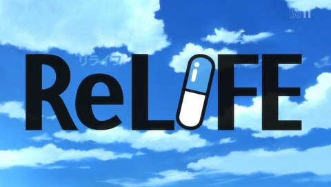 ReLIFE 11話 感想 84