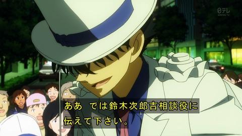 まじっく快斗 21話 感想 5392