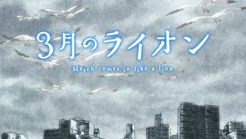 3月のライオン 1話 感想 139