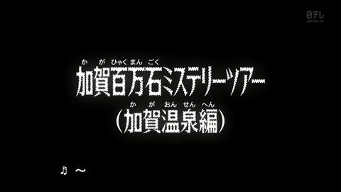 名探偵コナン 762話 感想 加賀温泉 0621