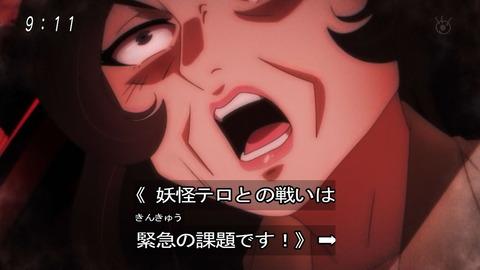 ゲゲゲの鬼太郎 第6期 89話 感想 016