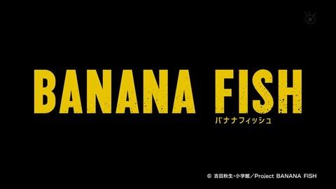 バナナフィッシュ 1話