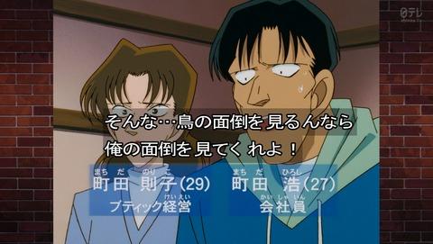 名探偵コナン 87話 感想 鶴の恩返し殺人事件