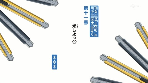 月刊少女野崎くん 11話 タイトル