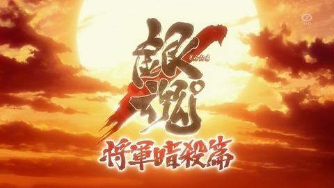 銀魂 4期 39話 感想 051