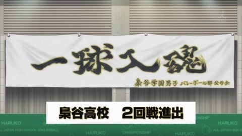 ハイキュー!! 4期 12話 感想 0137