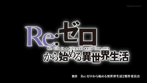 Re:ゼロから始める異世界生活 35話 感想 003