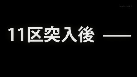 東京喰種 トーキョーグール 11話 Cパート 4