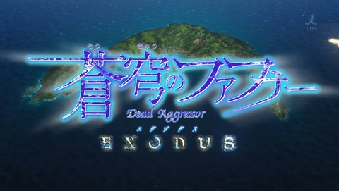 蒼穹のファフナー EXODUS 3話 感想 257