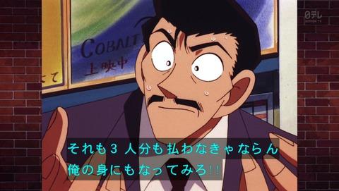 名探偵コナン 750話 感想 749