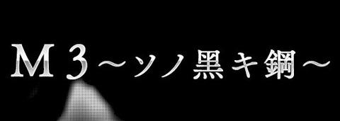 M3 アニメ