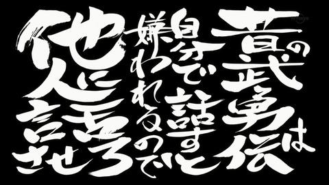 銀魂 銀ノ魂篇 350話 感想 88
