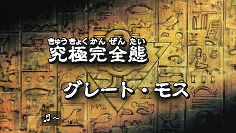 遊戯王DM 20th リマスター 5話 感想 822
