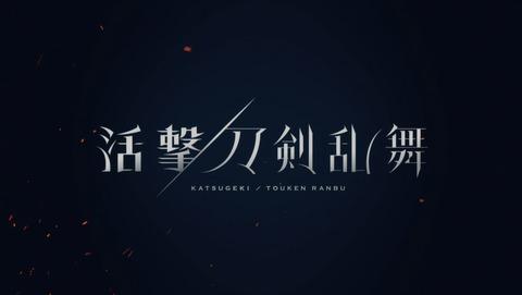 活撃 刀剣乱舞 4話 感想 99
