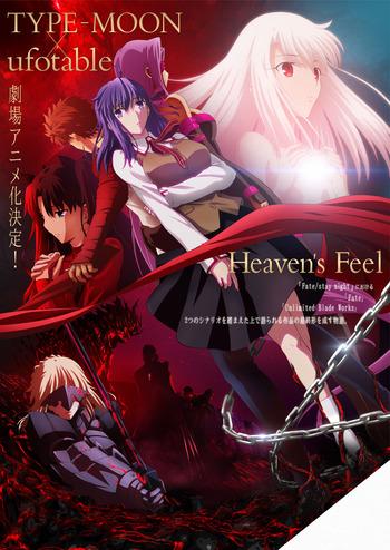 劇場版「Fate stay night」Heaven's Feel」