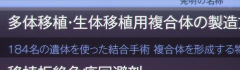 PSYCHO-PASS サイコパス 2 8話 感想 75
