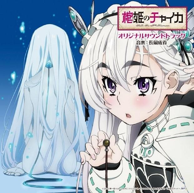 棺姫のチャイカ オリジナルサウンドトラック