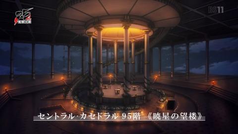 ソードアート・オンライン アリシゼーション 20話 感想 35