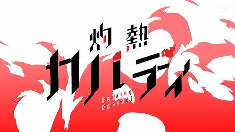 灼熱カバディ 8話 感想 001