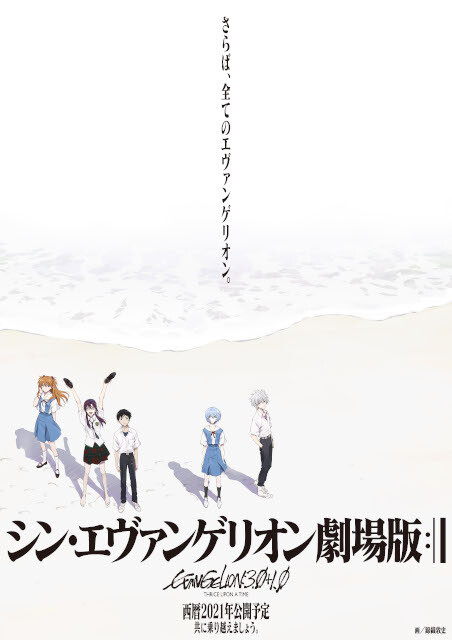 映画「シン・エヴァンゲリオン劇場版:‖」感想(評価/レビュー)まとめ