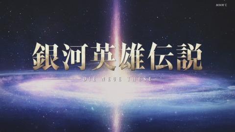 銀河英雄伝説 Die Neue These 2期 14話 感想  62