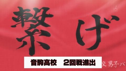 ハイキュー!! 4期 12話 感想 0076