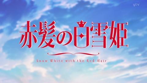 赤髪の白雪姫 2クール 16話 感想 267