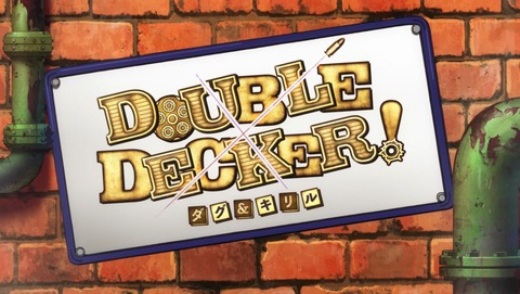 DOUBLE DECKER! ダグ&キリル 2話 感想 020