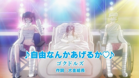 Back Street Girls -ゴクドルズ- 6話 感想 0087
