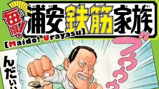 浦安鉄筋家族 漫画『毎度!浦安鉄筋家族』がアニメ化することが判明した。 「浦安鉄筋家族」16年ぶ
