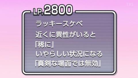 俺だけ入れる隠しダンジョン 4話 感想 0093