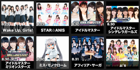 アニメロサマーライブ2014