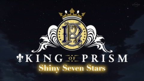 KING OF PRISM キンプリ 8話 感想 72