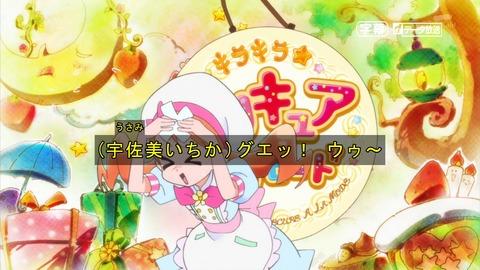 キラキラ プリキュア 14話 138