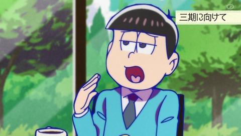 おそ松さん 3期 3話 感想 05