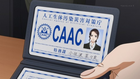 A.I.C.O. Incarnation 3話 感想 05