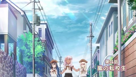 プリズマ☆イリヤ ツヴァイ 4話 タイトル
