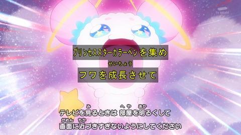 スタートゥインクル プリキュア 33話 感想 46