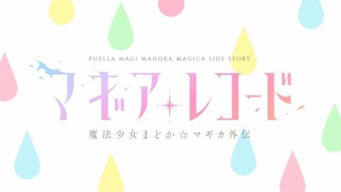マギアレコード 総集編vol.1 感想 魔法少女まどか☆マギカ外伝 1st SEASON 28