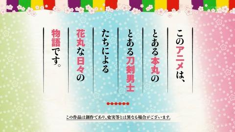 刀剣乱舞 花丸 2期 10話 感想 57