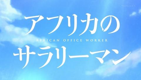アフリカのサラリーマン 3話 感想 001