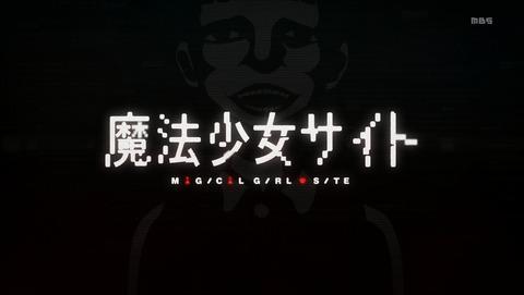 魔法少女サイト 7話 感想 74