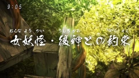 ゲゲゲの鬼太郎 第6期 59話 感想 002
