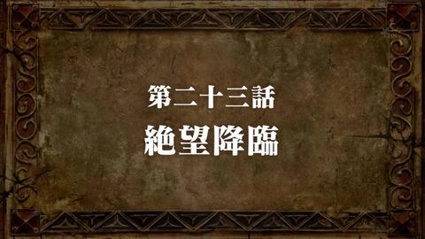 七つの大罪 23話 感想 649