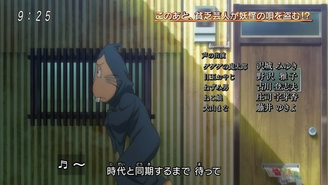ゲゲゲの鬼太郎 第6期 39話 感想 052